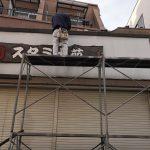 江東区の焼肉店の外部木製看板の廻縁を交換しました。